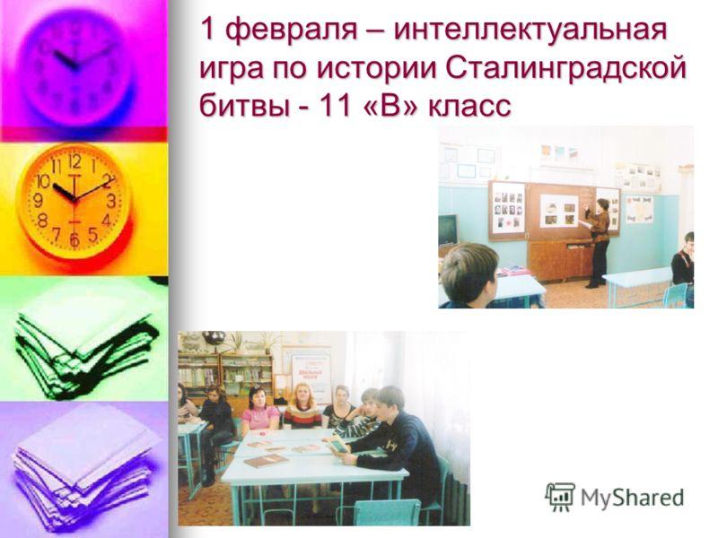 1 февраля – интеллектуальная игра по истории Сталинградской битвы - 11 «В» класс