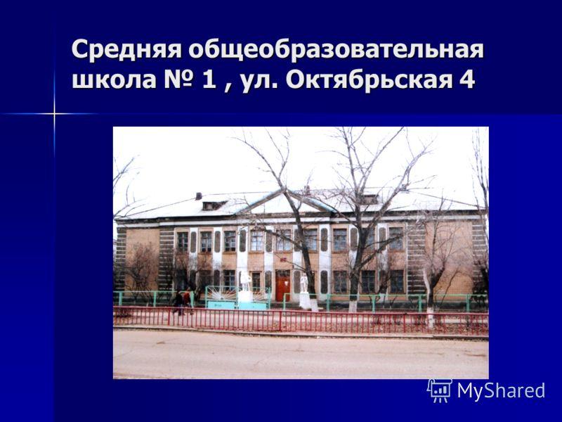 Средняя общеобразовательная школа 1, ул. Октябрьская 4