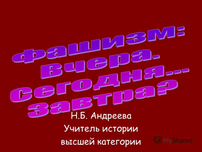 Н.Б. Андреева Учитель истории высшей категории