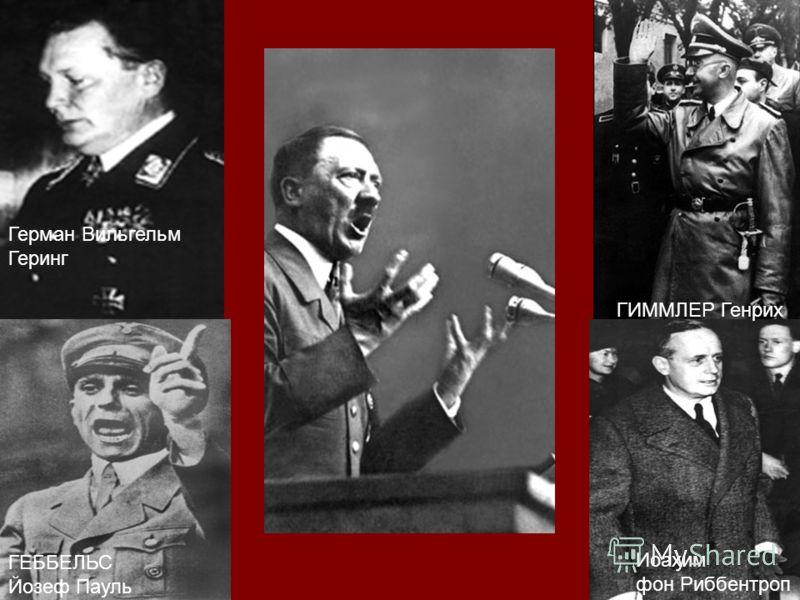 Иоахим фон Риббентроп Герман Вильгельм Геринг ГЕББЕЛЬС Йозеф Пауль ГИММЛЕР Генрих