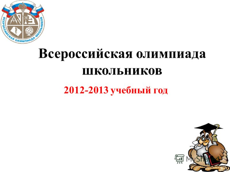 Всероссийская олимпиада школьников 2012-2013 учебный год