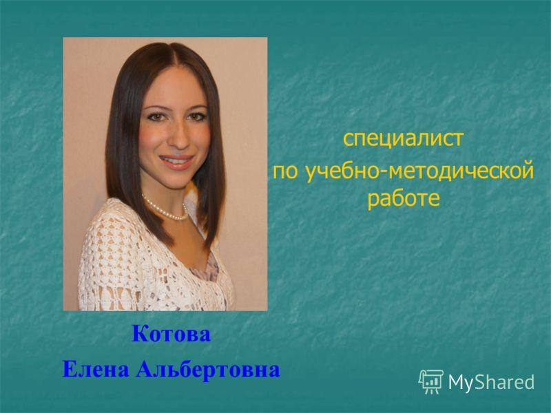Котова Елена Альбертовна специалист по учебно-методической работе