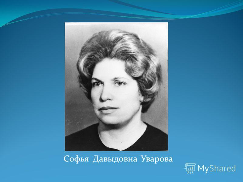 Софья Давыдовна Уварова