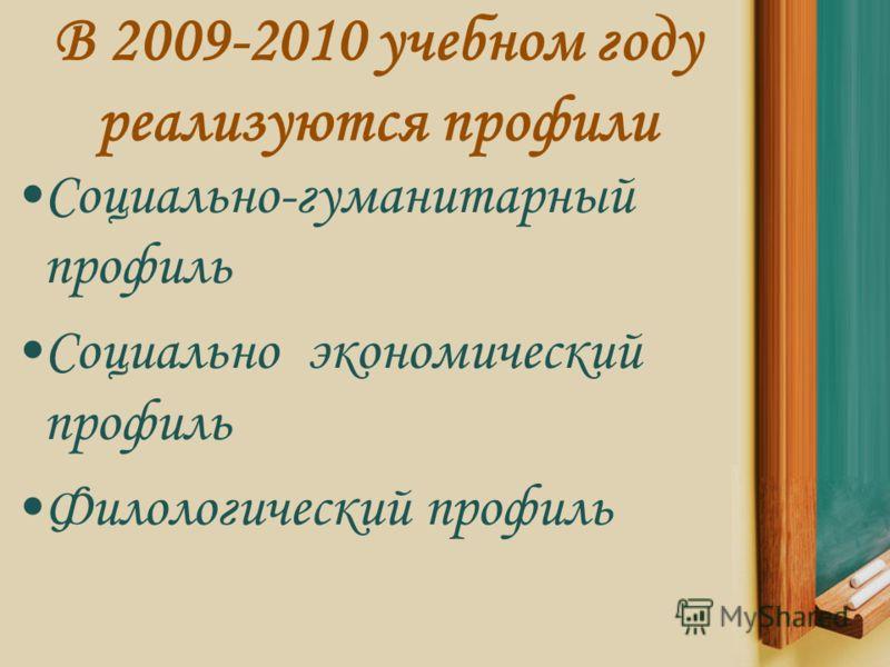 В 2009-2010 учебном году реализуются профили Социально-гуманитарный профиль Социально экономический профиль Филологический профиль