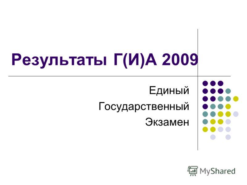 Результаты Г(И)А 2009 Единый Государственный Экзамен