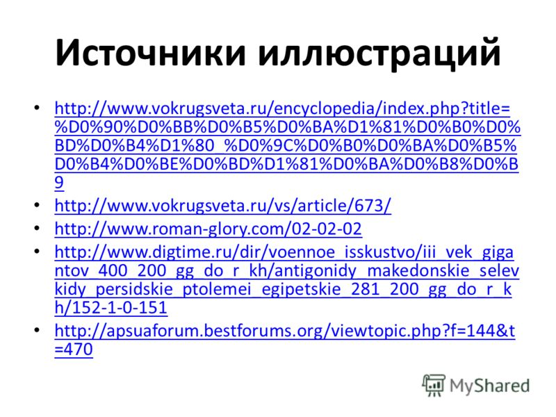 Источники иллюстраций http://www.vokrugsveta.ru/encyclopedia/index.php?title= %D0%90%D0%BB%D0%B5%D0%BA%D1%81%D0%B0%D0% BD%D0%B4%D1%80_%D0%9C%D0%B0%D0%BA%D0%B5% D0%B4%D0%BE%D0%BD%D1%81%D0%BA%D0%B8%D0%B 9 http://www.vokrugsveta.ru/encyclopedia/index.ph