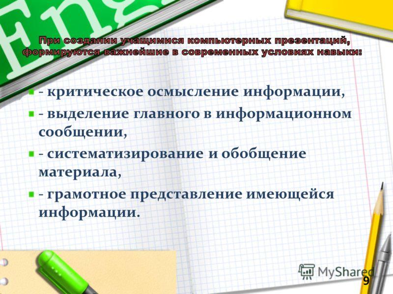 - критическое осмысление информации, - выделение главного в информационном сообщении, - систематизирование и обобщение материала, - грамотное представление имеющейся информации. 9