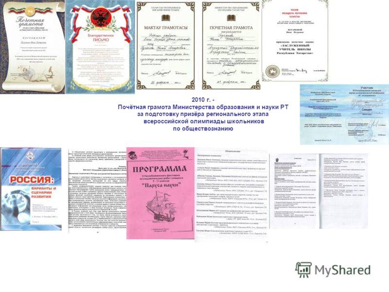 2010 г. - Почётная грамота Министерства образования и науки РТ за подготовку призёра регионального этапа всероссийской олимпиады школьников по обществознанию