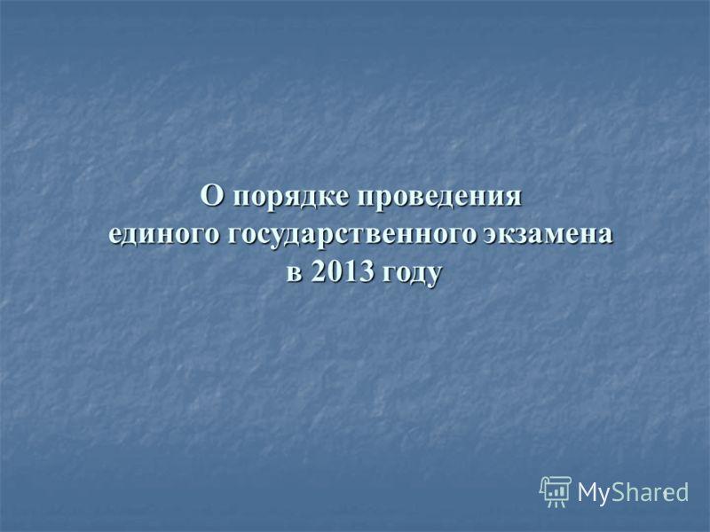 1 О порядке проведения единого государственного экзамена в 2013 году