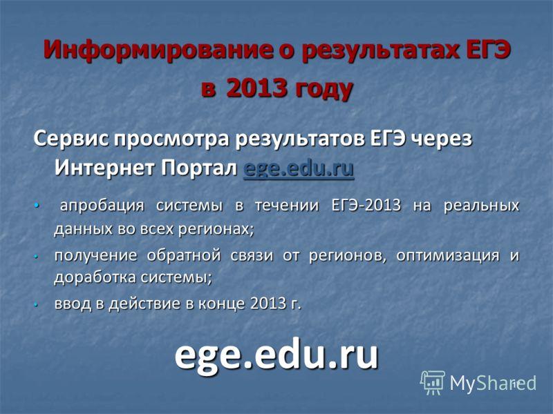 Сервис просмотра результатов ЕГЭ через Интернет Портал ege.edu.ru апробация системы в течении ЕГЭ-2013 на реальных данных во всех регионах; апробация системы в течении ЕГЭ-2013 на реальных данных во всех регионах; получение обратной связи от регионов