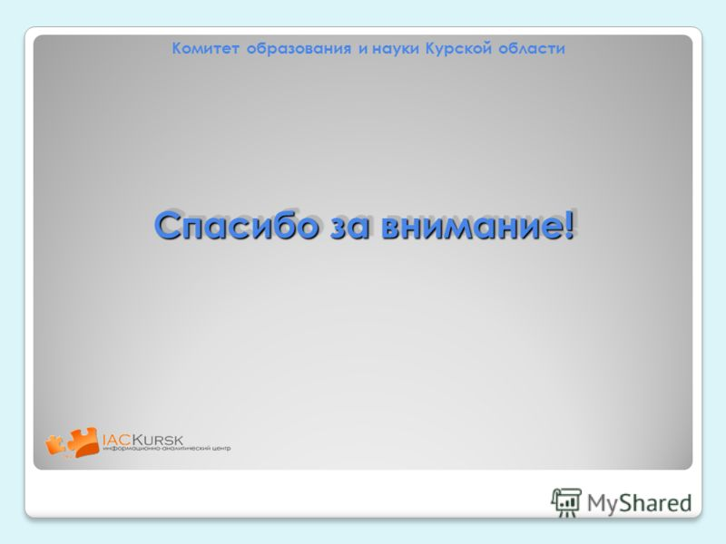 Спасибо за внимание! Комитет образования и науки Курской области