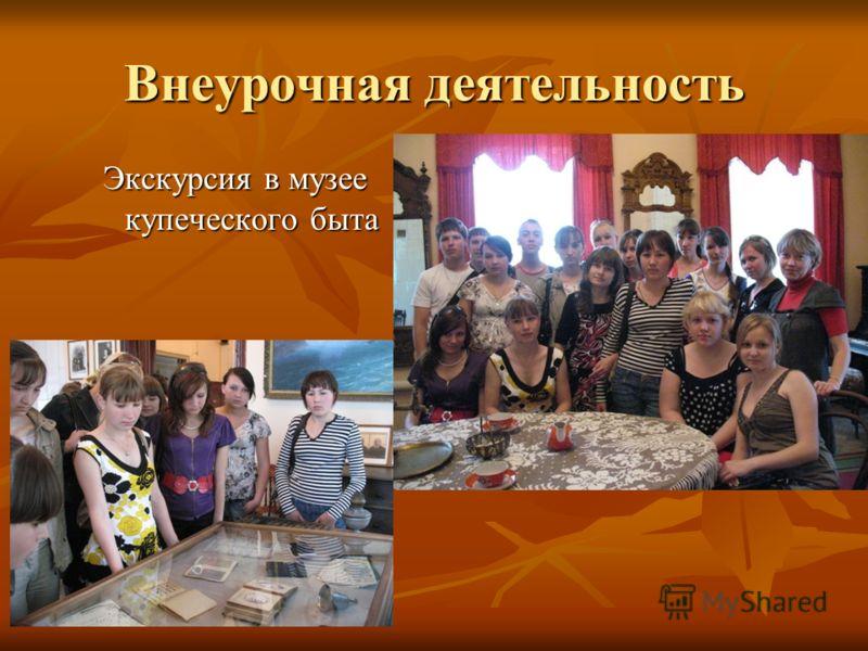 Внеурочная деятельность Экскурсия в музее купеческого быта