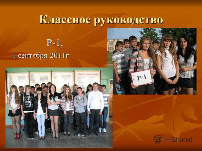 Классное руководство Р-1, 1 сентября 2011г.