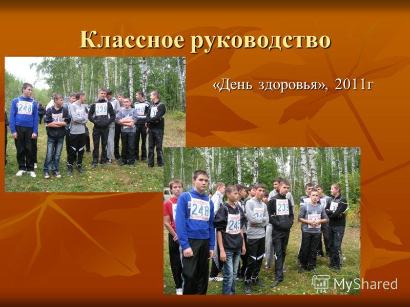 Классное руководство «День здоровья», 2011г