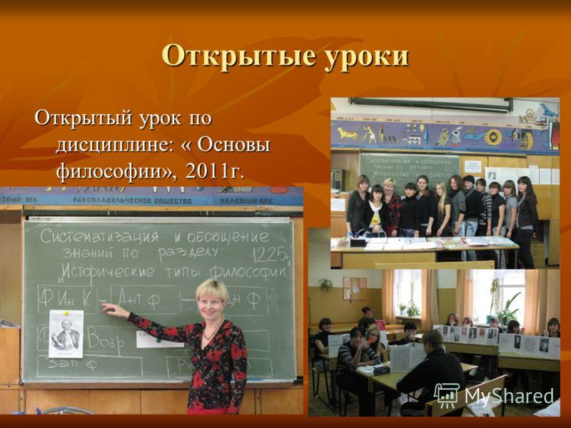 Открытые уроки Открытый урок по дисциплине: « Основы философии», 2011г.