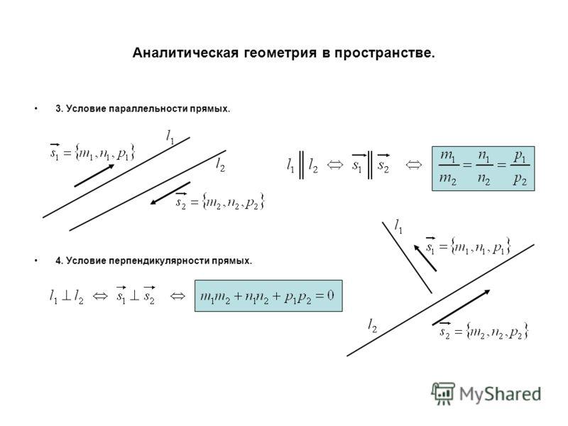 Аналитическая геометрия в пространстве. 3. Условие параллельности прямых. 4. Условие перпендикулярности прямых.