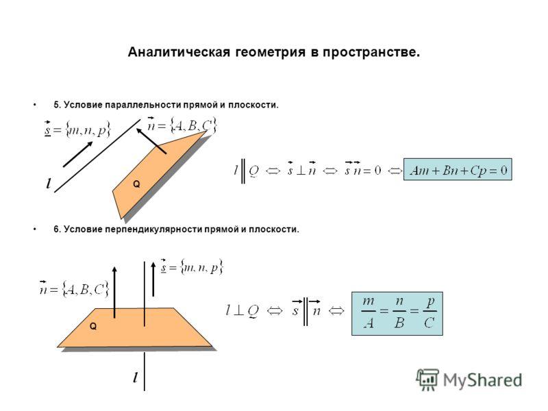Аналитическая геометрия в пространстве. 5. Условие параллельности прямой и плоскости. 6. Условие перпендикулярности прямой и плоскости. l Q l Q