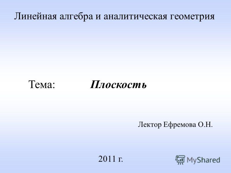 Линейная алгебра и аналитическая геометрия Лектор Ефремова О.Н. 2011 г. Тема: Плоскость