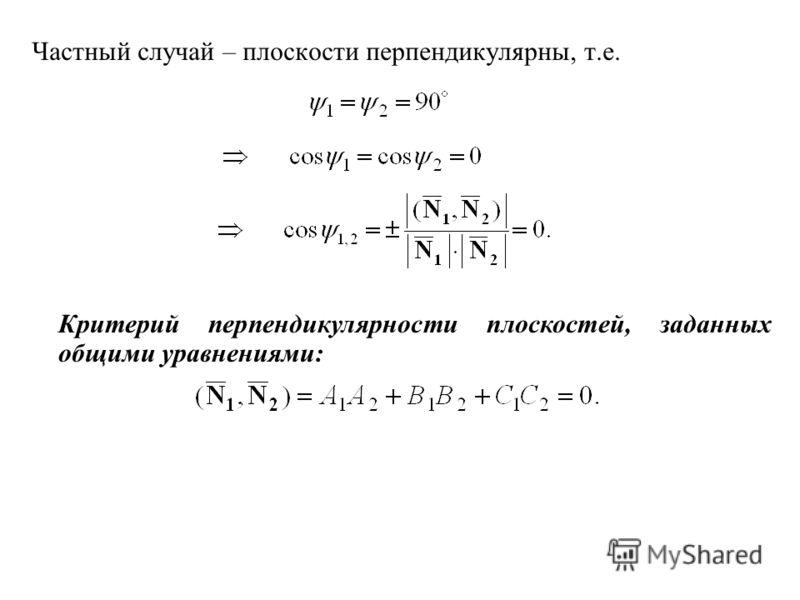 Частный случай – плоскости перпендикулярны, т.е. Критерий перпендикулярности плоскостей, заданных общими уравнениями: