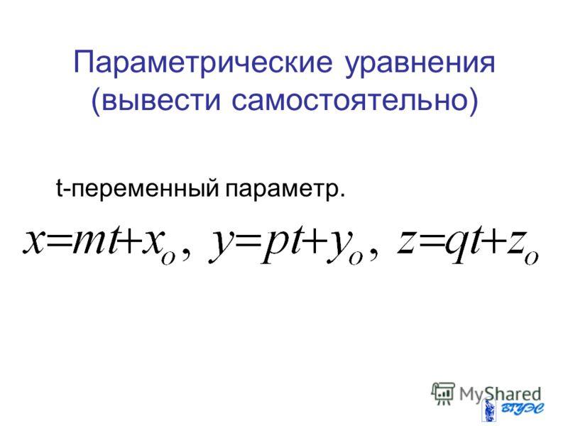 Параметрические уравнения (вывести самостоятельно) t-переменный параметр.