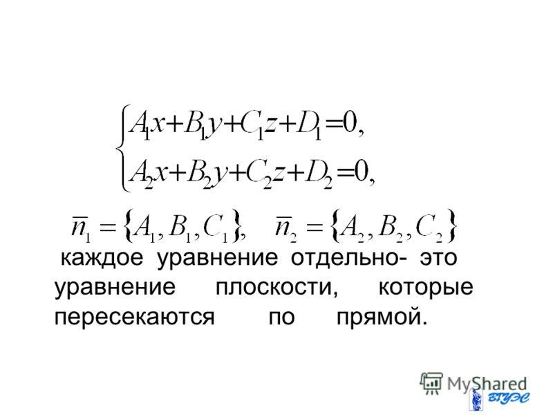 каждое уравнение отдельно- это уравнение плоскости, которые пересекаются по прямой.