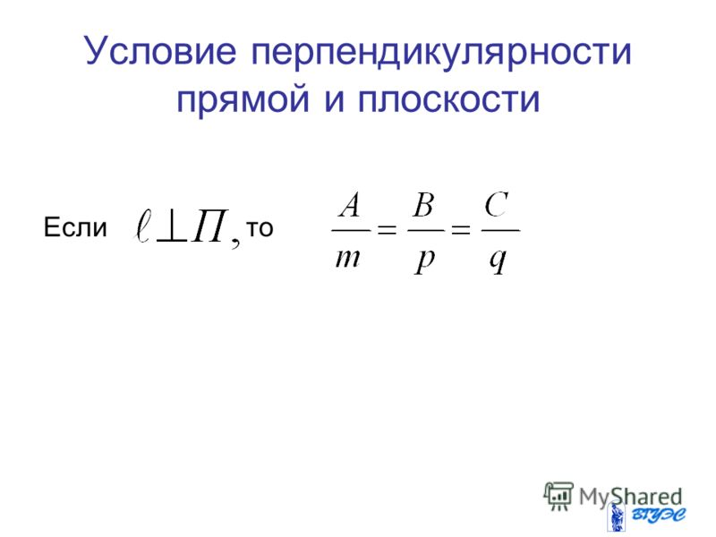 Условие перпендикулярности прямой и плоскости Если то