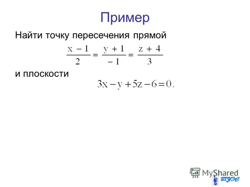 Пример Найти точку пересечения прямой и плоскости