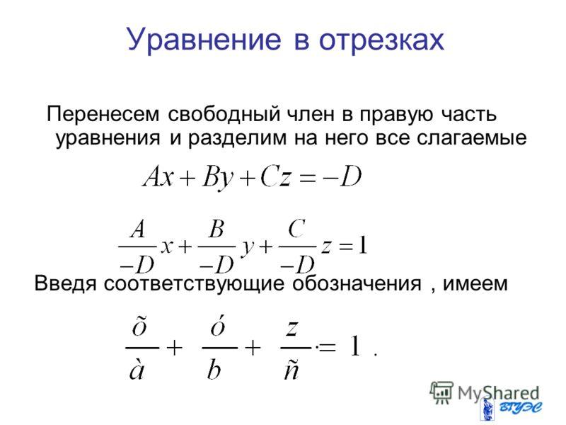 Уравнение в отрезках Перенесем свободный член в правую часть уравнения и разделим на него все слагаемые Введя соответствующие обозначения, имеем.