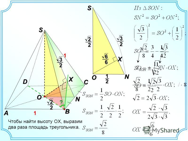 S A D 1 O 1 B? N XC 22 23 12 N X 2 3 O S 22 Чтобы найти высоту OX, выразим два раза площадь треугольника. 66