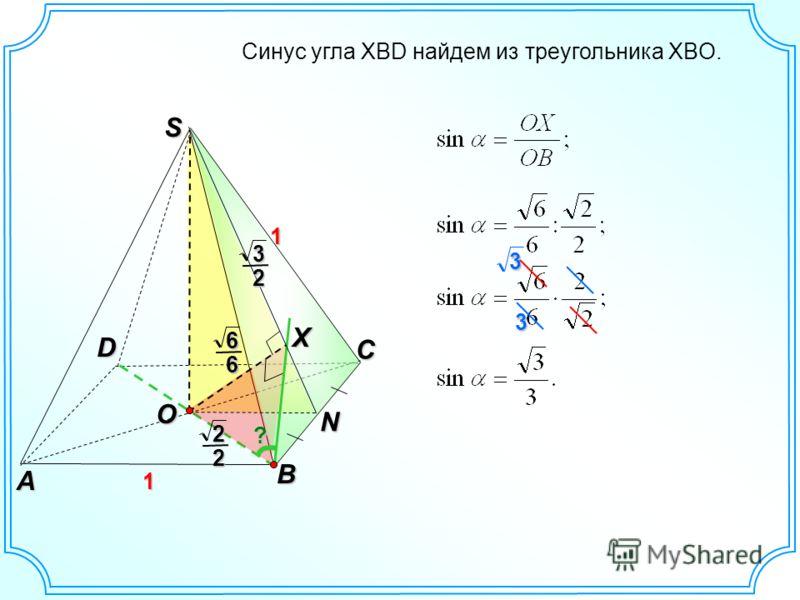 S A D 1 O 1 B? N XC 22 23 66 Синус угла XBD найдем из треугольника XBO. 3 3