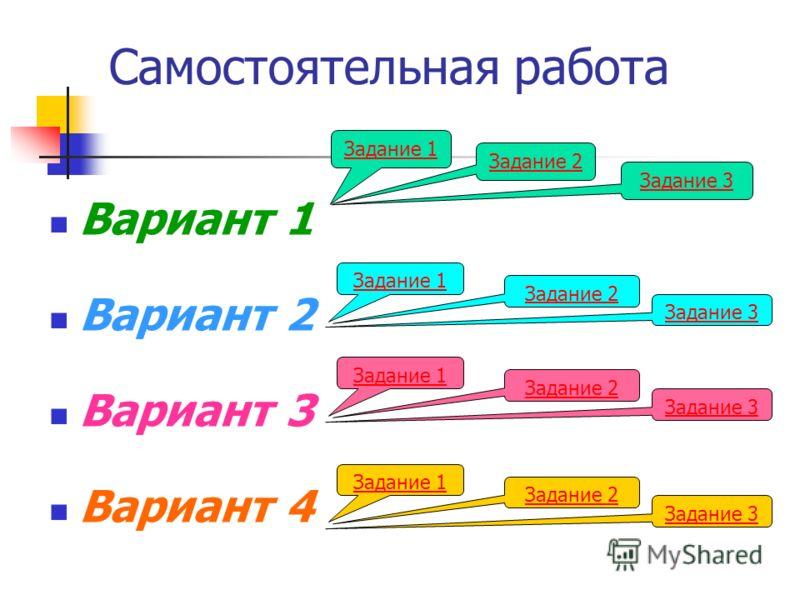 Самостоятельная работа Вариант 1 Вариант 2 Вариант 3 Вариант 4 Задание 1 Задание 2 Задание 3 Задание 1 Задание 2 Задание 3 Задание 1 Задание 2 Задание 3 Задание 1 Задание 2 Задание 3
