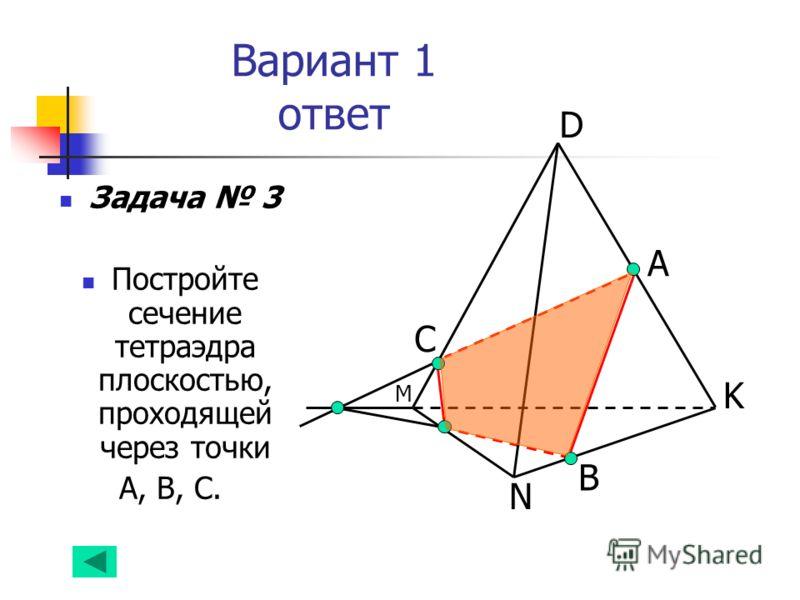 Вариант 1 ответ Задача 3 Постройте сечение тетраэдра плоскостью, проходящей через точки А, В, С. А B D K N М С