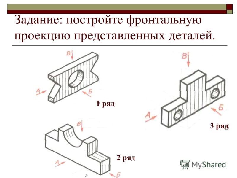 Задание: постройте фронтальную проекцию представленных деталей. 1 ряд 2 ряд 3 ряд