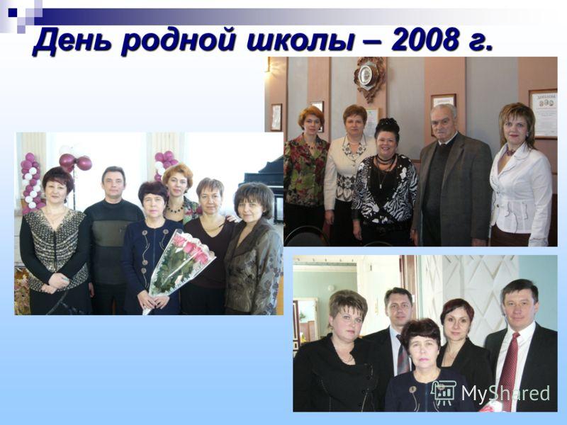 День родной школы – 2008 г.