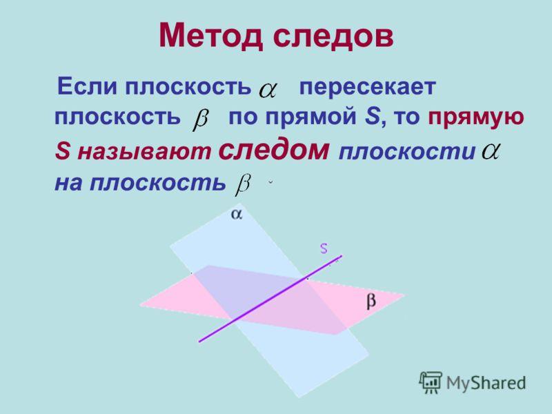 Методы построения сечений призм Метод следов Метод внутреннего проектирования или метод вспомогательных сечений Комбинированный метод