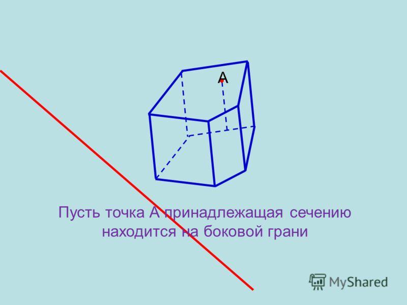 Проведем след секущей плоскости на плоскости основания призмы