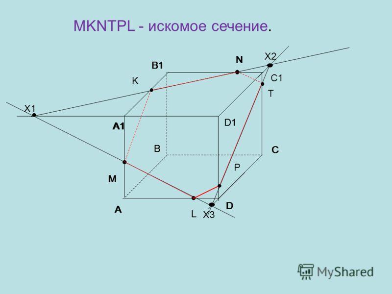 Задача для самостоятельного решения. Призма ABCDA 1 B 1 C 1 D 1. Построить сечение, проходящее через точки M, N, L.