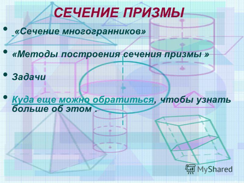 Для решения многих геометрических задач, необходимо уметь строить сечения призмы различными плоскостями