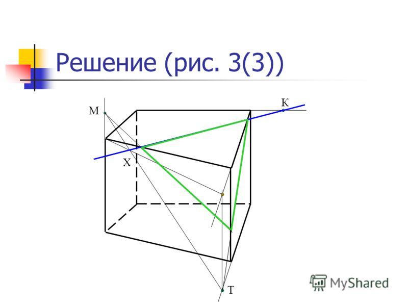 Решение (рис. 3(3)) М К Т Х