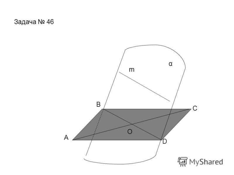 Задача 46 А В С D О m α