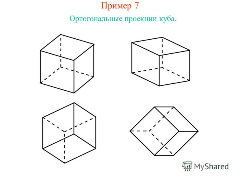 Пример 7 Ортогональные проекции куба.