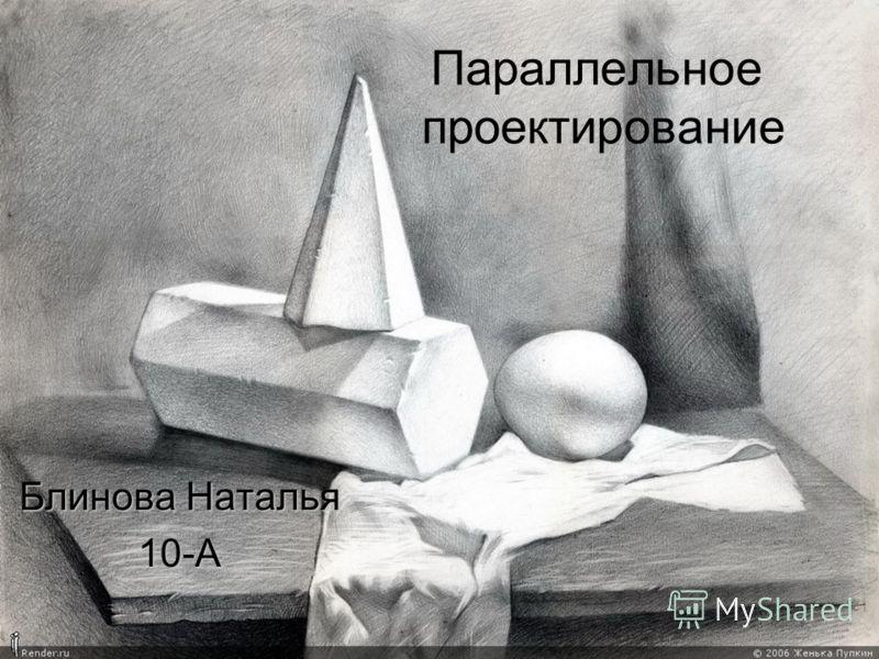 Параллельное проектирование Блинова Наталья 10-А