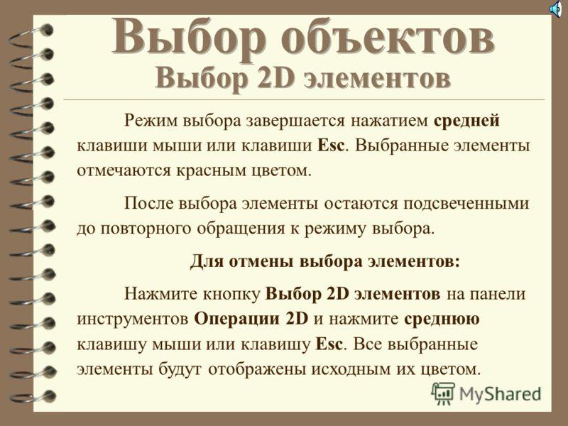 Для выбора элементов 2D: Нажмите кнопку Выбор 2D элементов на панели инструментов Операции 2D, появится подсказка Элементы 2D ?. В зависимости от включенных режимов выбора выполните следующие действия: Поместите курсор около ребра элемента и нажмите