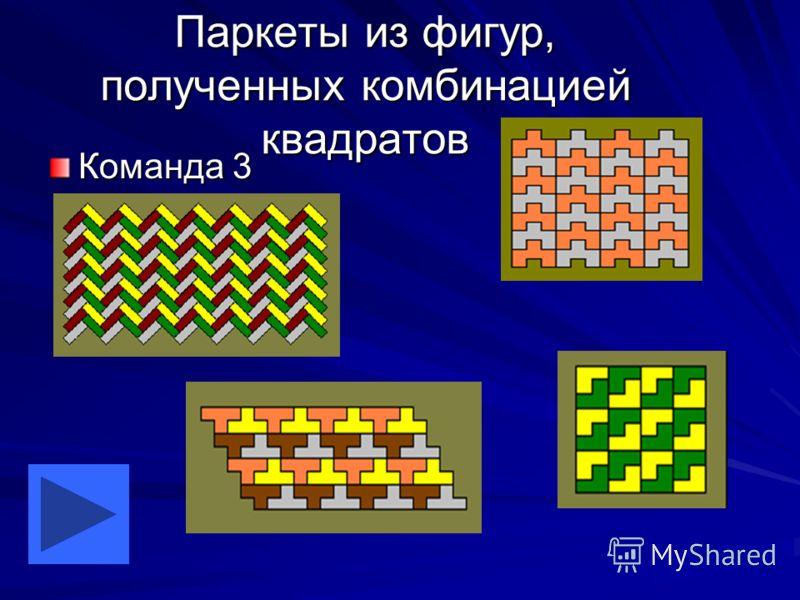 Паркеты из фигур, полученных комбинацией квадратов Команда 3
