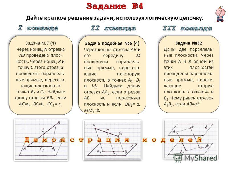 Задача 7 (4) Через конец A отрезка AB проведена плос- кость. Через конец B и точку C этого отрезка проведены параллель- ные прямые, пересека- ющие плоскость в точках B 1 и C 1. Найдите длину отрезка BB 1, если AC=a, BС=b, СС 1 = с. Задача подобная 5