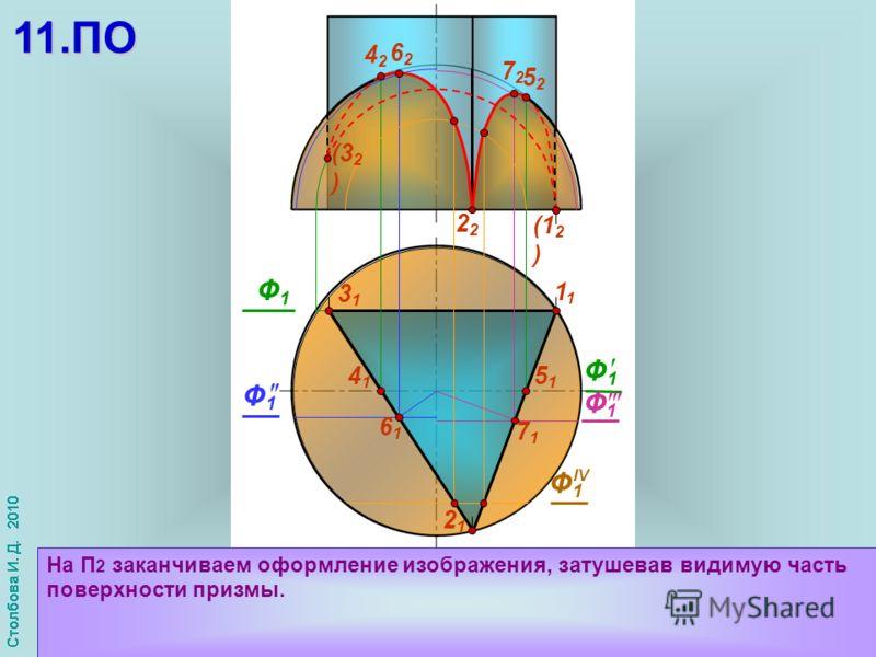 2 3131 На П 2 заканчиваем оформление изображения, затушевав видимую часть поверхности призмы. 2121 Ф1Ф1 Ф1Ф1 4242 5252 4141 7171 6161 Ф1Ф1 IV 5151 Ф1Ф1 6262 (32)(32)11.ПО Ф1Ф1 7272 1 (12)(12)