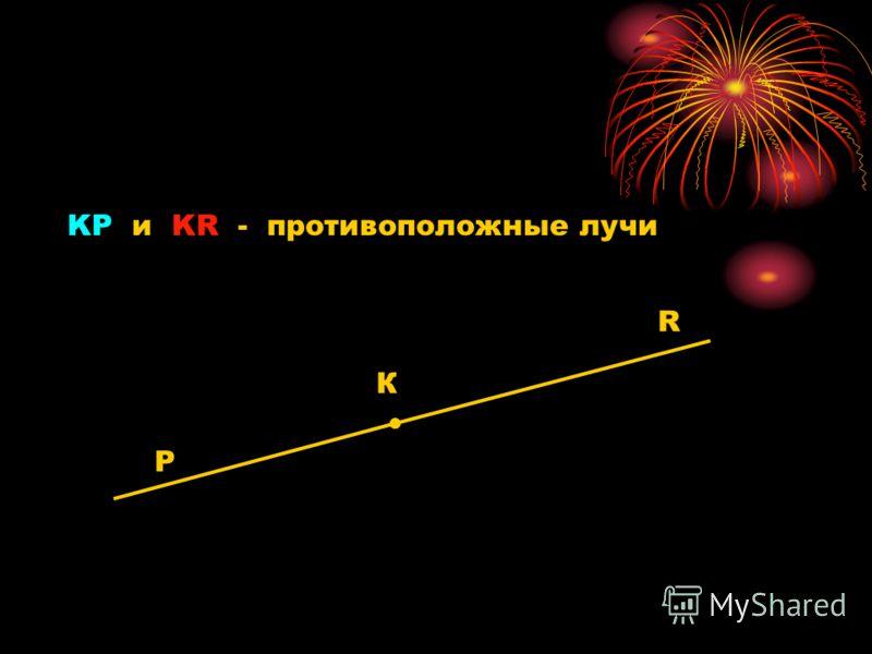 К KP и KR - противоположные лучи Р R