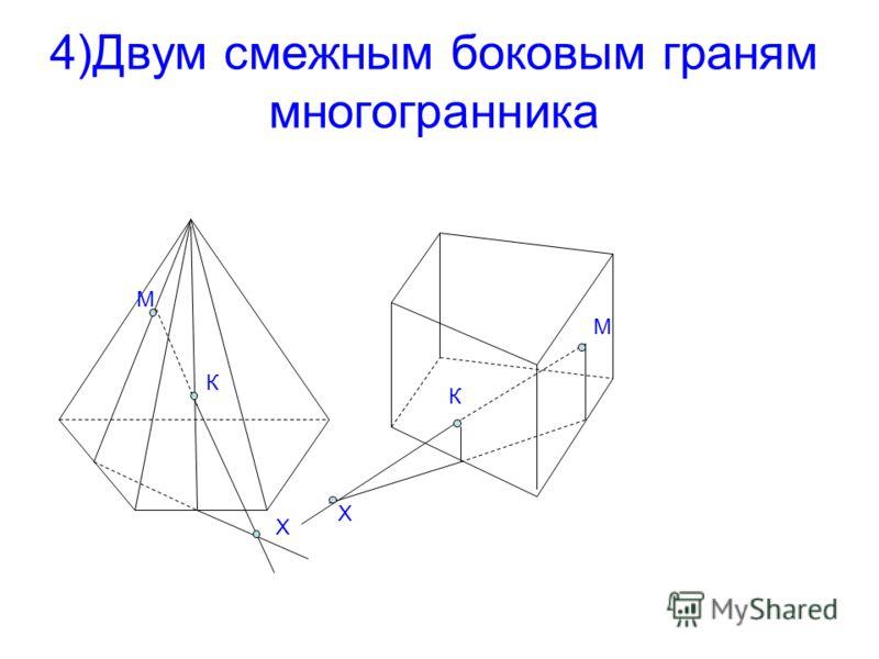 4)Двум смежным боковым граням многогранника М К Х М К Х
