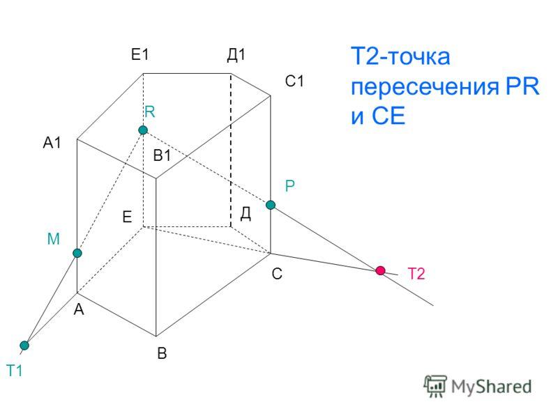 А В С Д Е А1 В1 С1 Д1Е1 Т1 Р М R Т2 Т2-точка пересечения РR и СЕ
