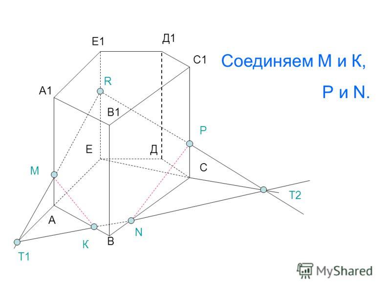 R N А В С ДЕ А1 В1 С1 Д1 Е1 Т1 М К Т2 Р Соединяем М и К, Р и N.